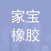 东莞市家宝橡胶有限公司
