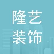 东莞市隆艺装饰工程有限公司