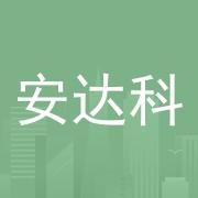 东莞安达科贸易有限公司