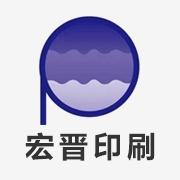 东莞市宏晋印刷厂