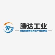 深圳市腾达工业自动设备有限公司