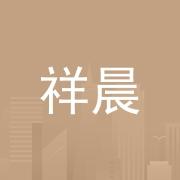 東莞祥晨塑膠有限公司