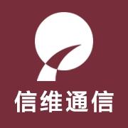 深圳市信維通信股份有限公司