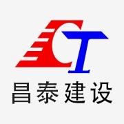 东莞昌泰建设有限公司