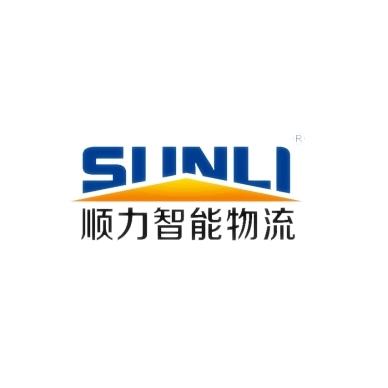 广东顺力智能物流装备股份有限公司