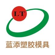 龍川藍添塑膠模具精密加工有限公司