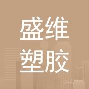 东莞市盛维塑胶制品有限公司