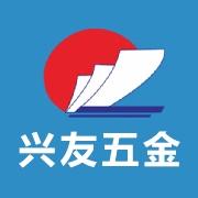 东莞市兴友佳五金科技有限公司