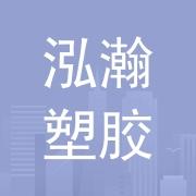 东莞市泓瀚塑胶制品有限公司