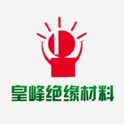 東莞市皇峰絕緣材料有限公司
