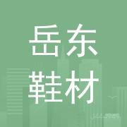 东莞市岳东鞋材有限公司