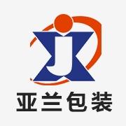 东莞市亚兰包装材料制品有限公司