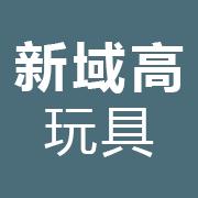 东莞新域高玩具有限公司