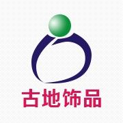 东莞市万江古地饰品厂