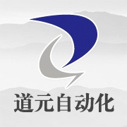 东莞道元自动化技术有限公司