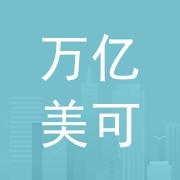 萬億美可貿易(深圳)有限公司東莞分公司
