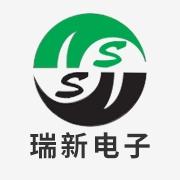东莞瑞新电子制品有限公司