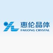 广东惠伦晶体科技股份有限公司