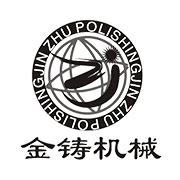 东莞市金铸机械设备有限公司