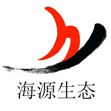 广东海源生态环境有限公司