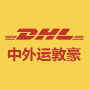 中外运-敦豪国际航空快件有限公司