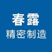 东莞市春露精密制造有限公司