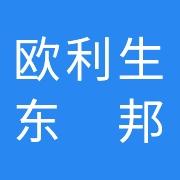 欧利生东邦涂料(东莞)有限公司