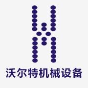 沃尔特机械设备(深圳)有限公司