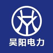廣東昊陽電力建設有限公司