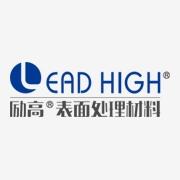 深圳市勵高表面處理材料有限公司