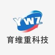 育維重科技深圳有限公司