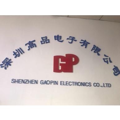 深圳高品電子有限公司
