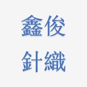 东莞市鑫俊针织有限公司
