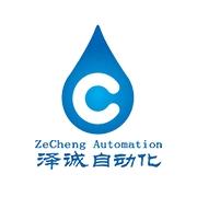 深圳市泽诚自动化设备有限公司