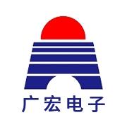 东莞广宏电子有限公司