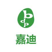 东莞市嘉迪塑胶制品有限公司