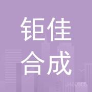 钜佳合成金属制品(深圳)有限公司