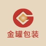 东莞市金罐包装制品有限公司