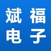 斌福電子(深圳)有限公司