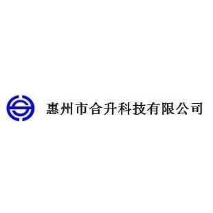 惠州市合升电子有限公司