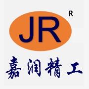 深圳市嘉润精密科技有限公司