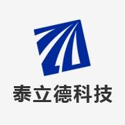 深圳市泰立德科技有限公司