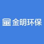 广东金明环保科技有限公司