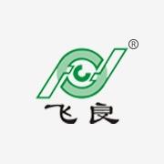 深圳市興飛良電機設備有限公司
