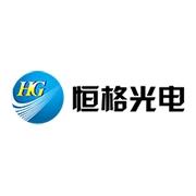 东莞市恒格光电科技有限公司