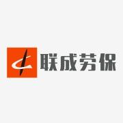 深圳市联成劳保用品有限公司