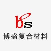 博罗县石湾博盛复合材料有限公司