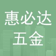 惠必达五金制品有限公司
