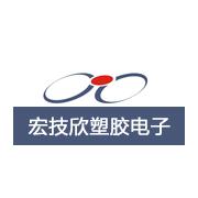 深圳市宏技欣塑胶电子有限公司