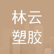 东莞市林云塑胶制品有限公司